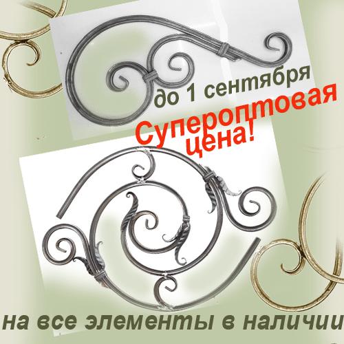 Скидка на кованые элементы