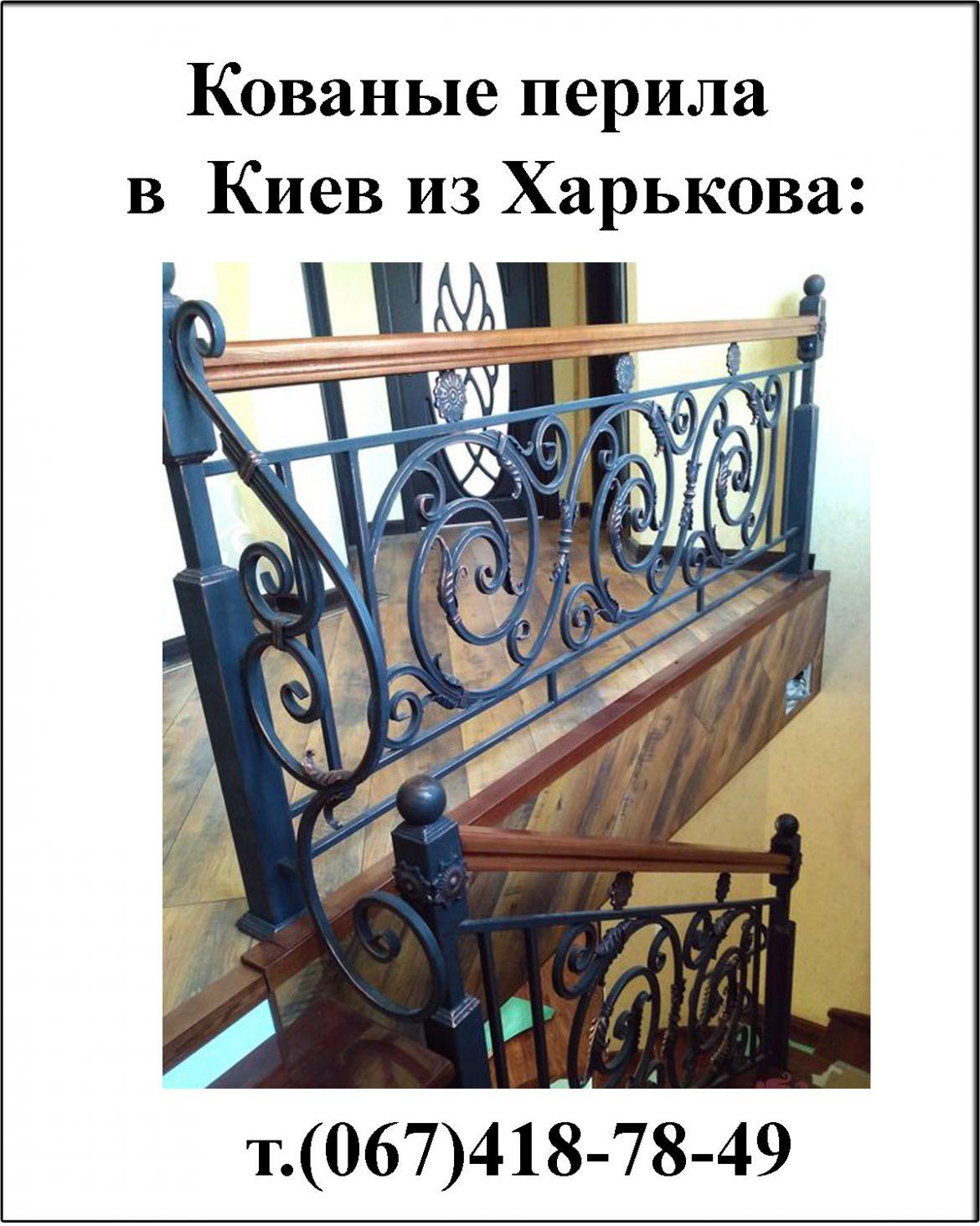 кованые перила Украина
