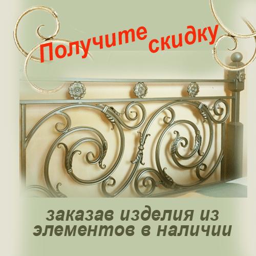 Скидка на кованые изделия под заказ