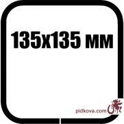 Кованый квадрат 135х135 мм
