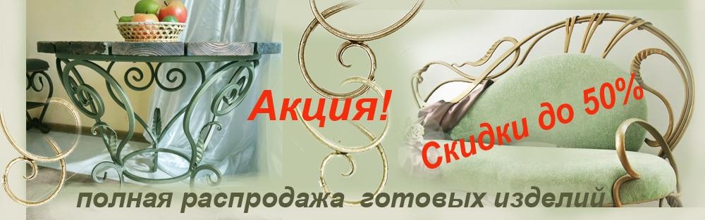 Холодная Ковка Видео | Художественная ковка | 313x1000